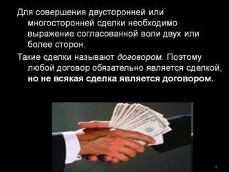 Дарение односторонняя или двусторонняя сделка?