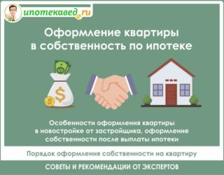 При оформлении ипотеки на кого оформляется квартира?
