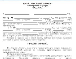Соглашение о задатке и предварительный договор разница