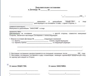 Основание для заключения дополнительного соглашения к договору
