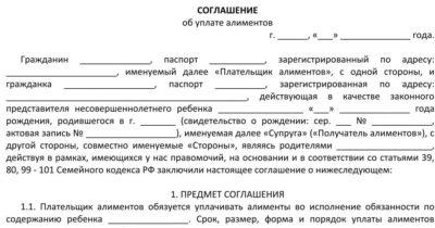 Соглашение об уплате алиментов единовременно