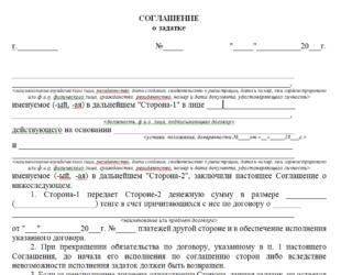 Соглашение о задатке без предварительного договора